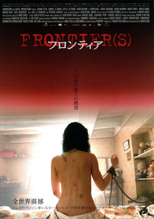 frontiers-japan-1