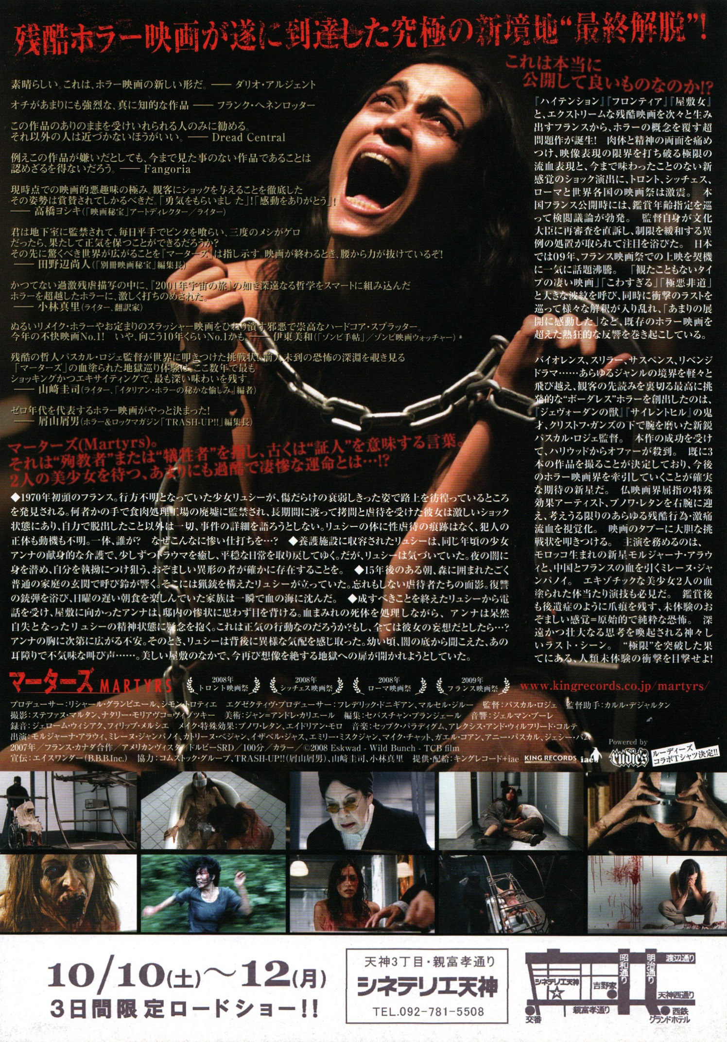 martyrs-japan-2