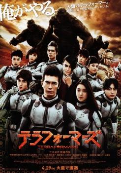terraformars-japan-01