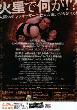 terraformars-japan-02