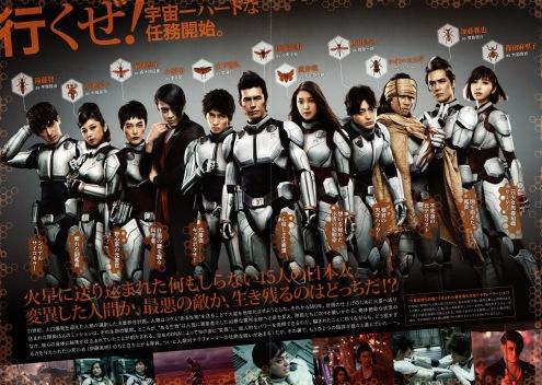 terraformars-japan-03