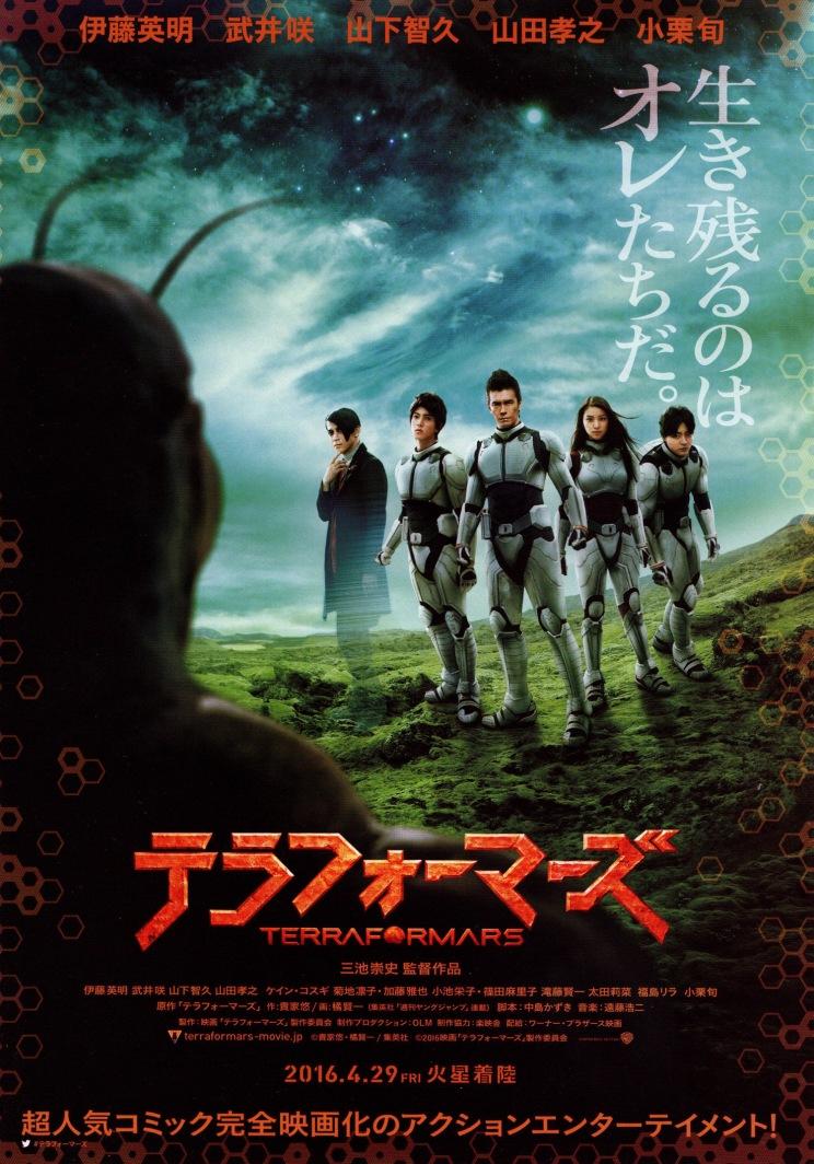 terraformars-japan-05