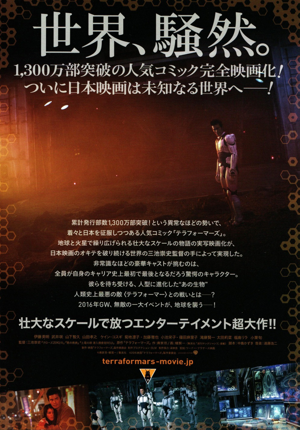 terraformars-japan-06