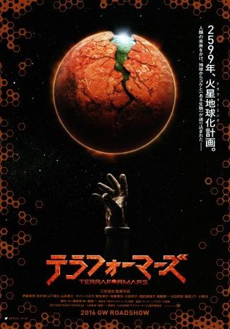 terraformars-japan-09