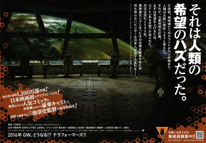 terraformars-japan-10