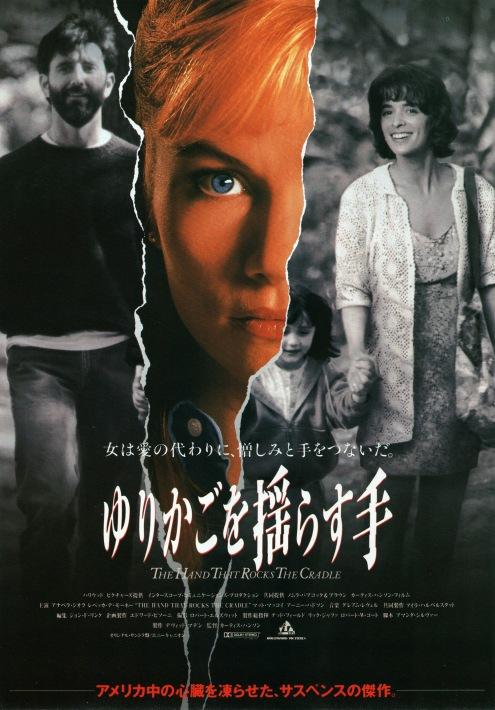thehandthatrocksthecradle-japan-1