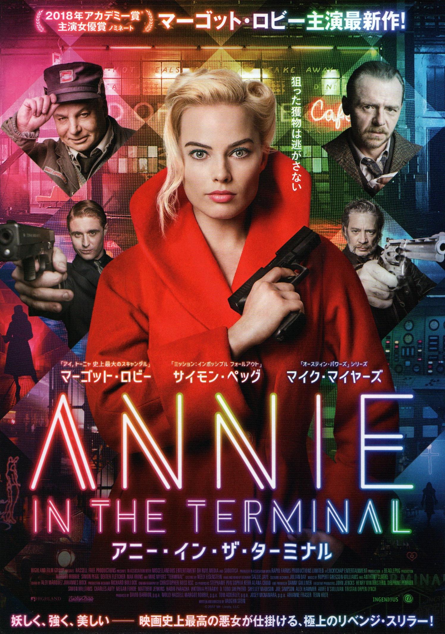 terminal-japan-1