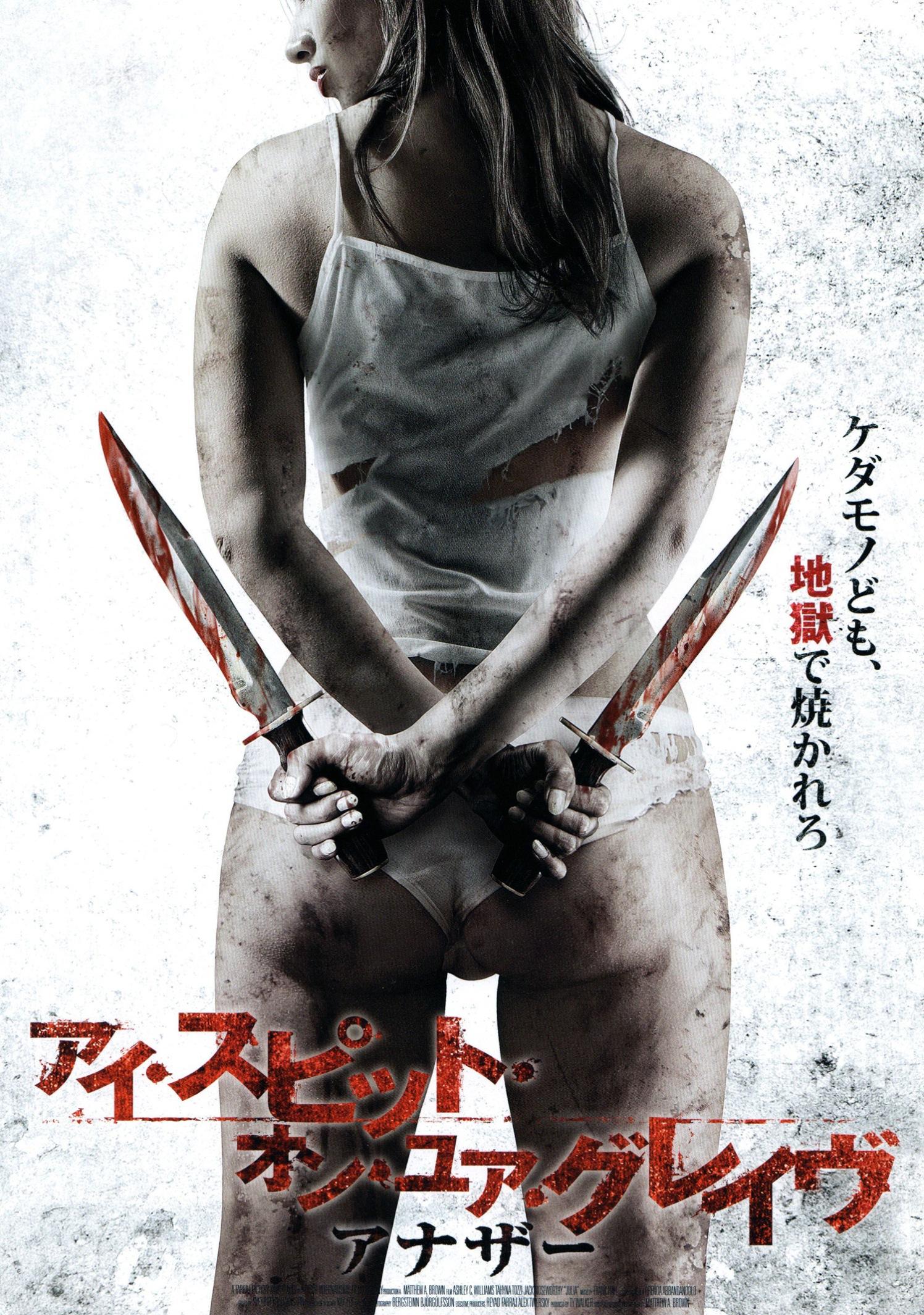 ispitonyourgrave2-japan-1