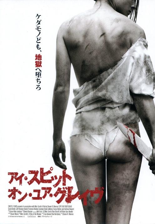 ispitonyourgrave2010-japan-1