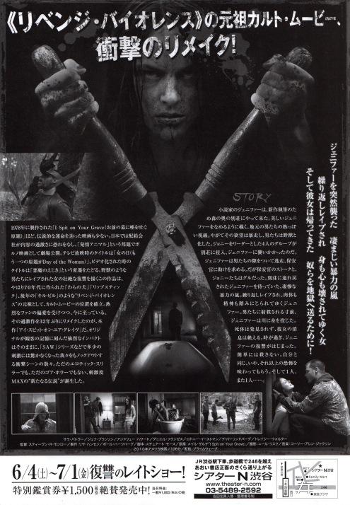 ispitonyourgrave2010-japan-2