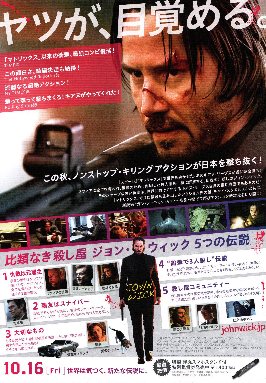johnwick-japan-2