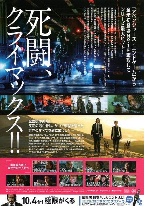 johnwickparabellum-japan_2-2