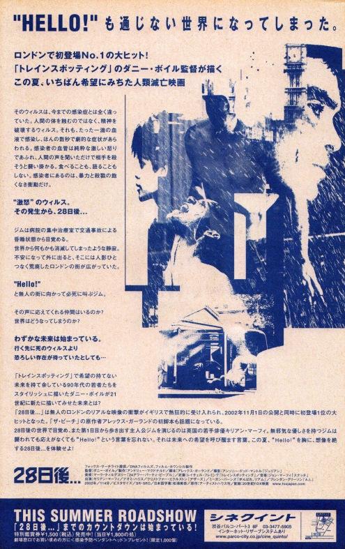 28dayslater-japan-2