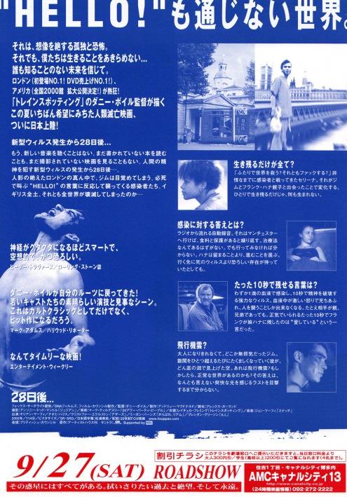 28dayslater-japan-4