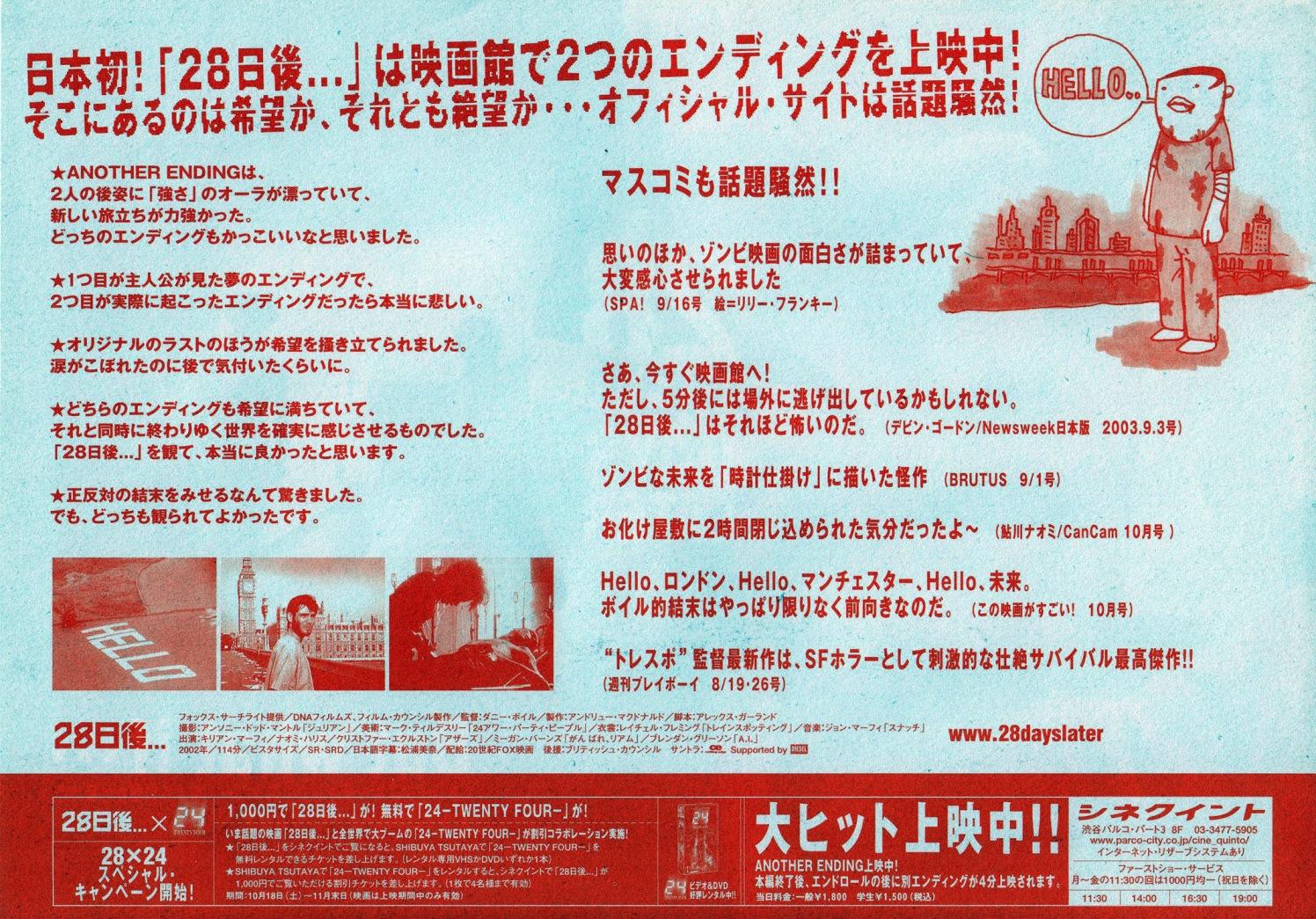 28dayslater-japan-6
