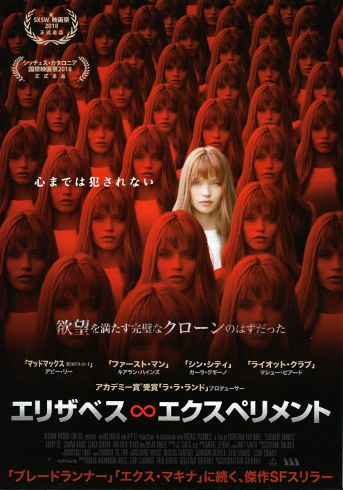 elizabethharvest-japan-1
