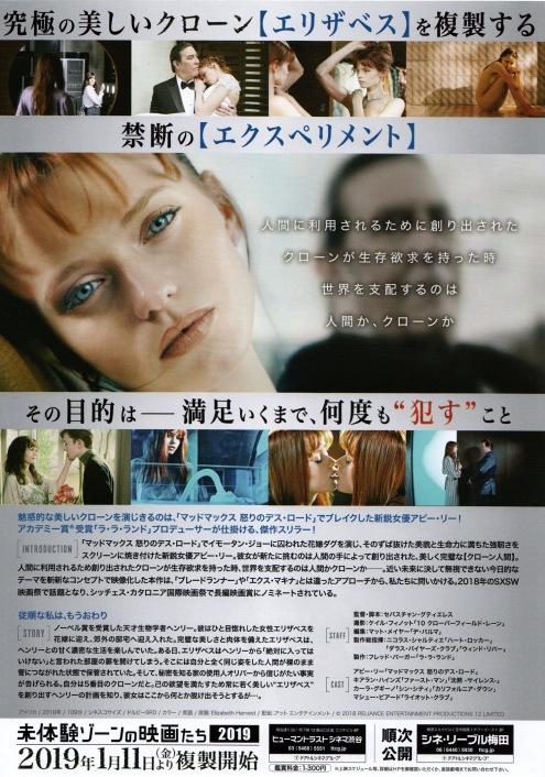 elizabethharvest-japan-2