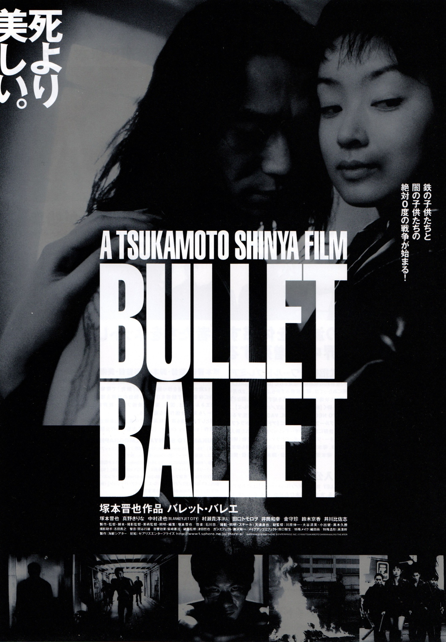 bulletballet_japan-1