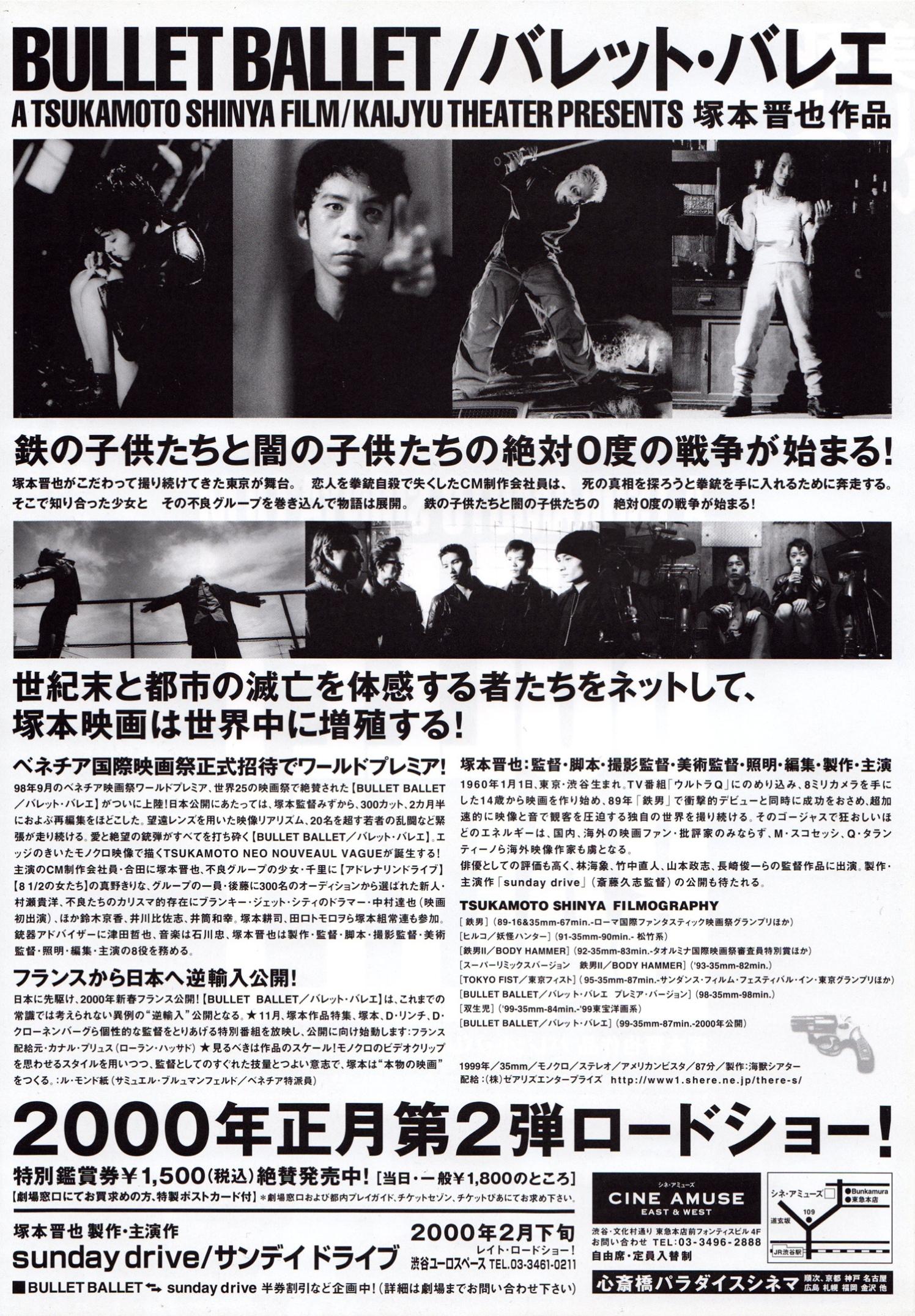 bulletballet_japan-2