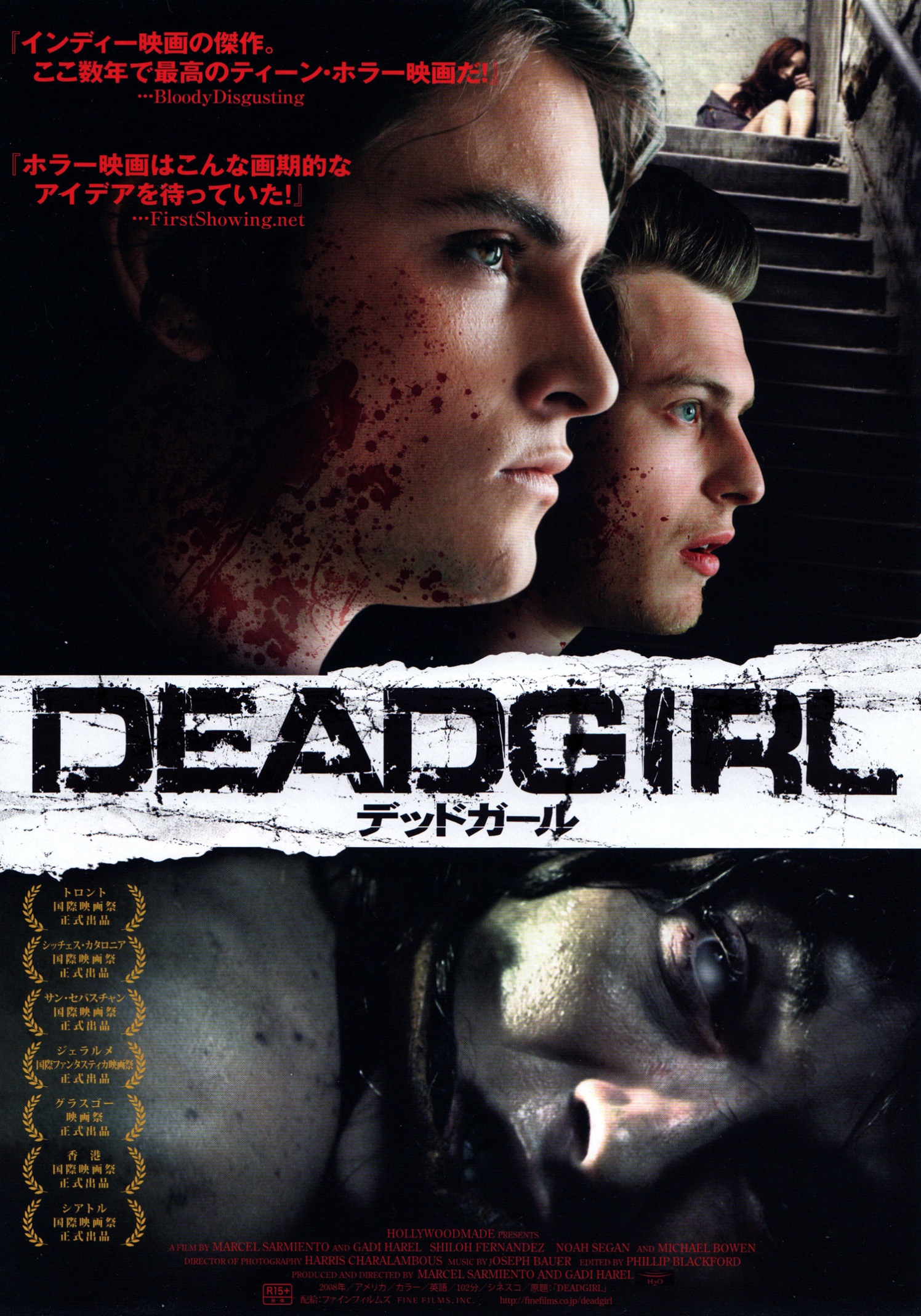 deadgirl_japan-1