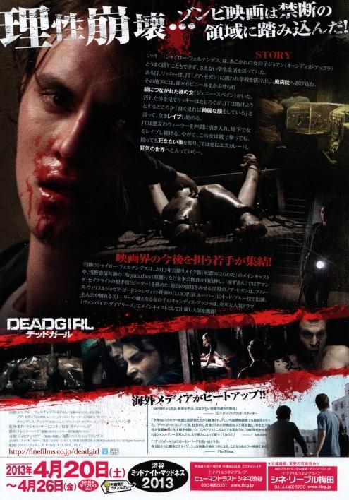 deadgirl_japan-2
