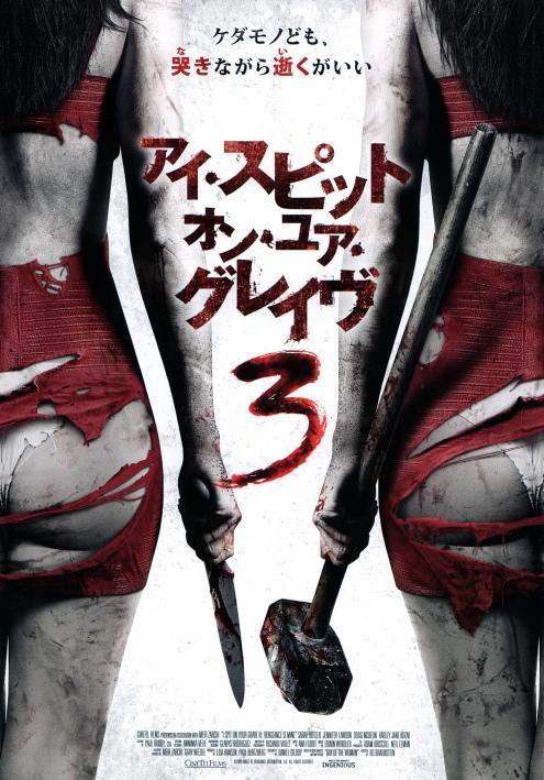ispitonyourgrave3-japan-1
