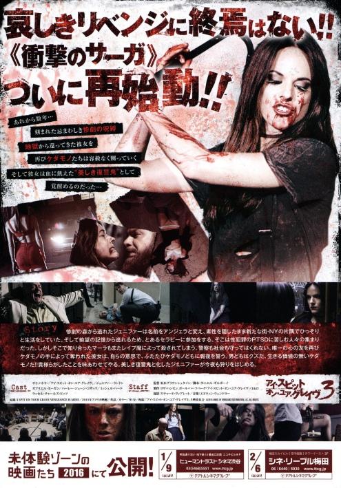 ispitonyourgrave3-japan-2