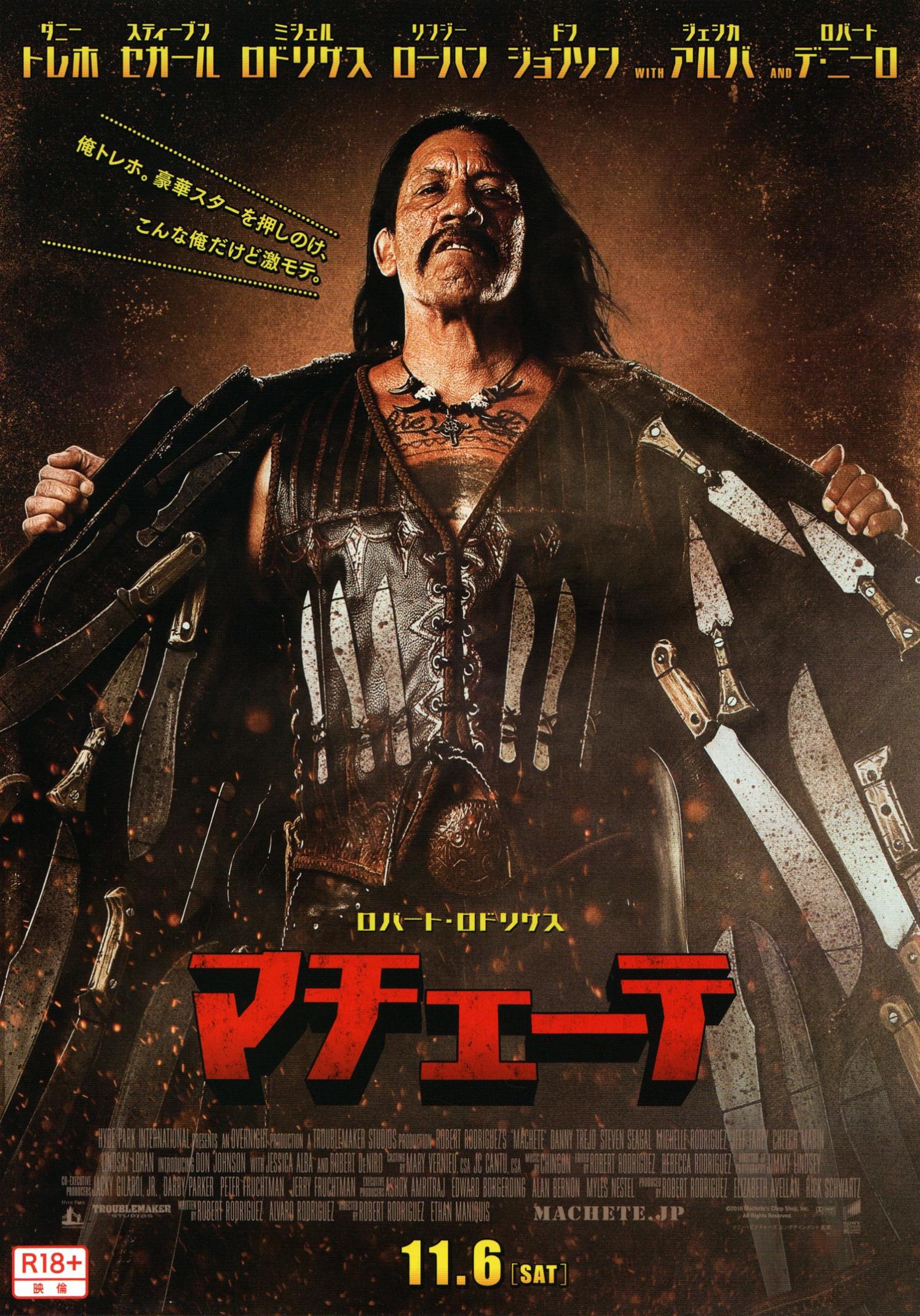 machete-japan-1