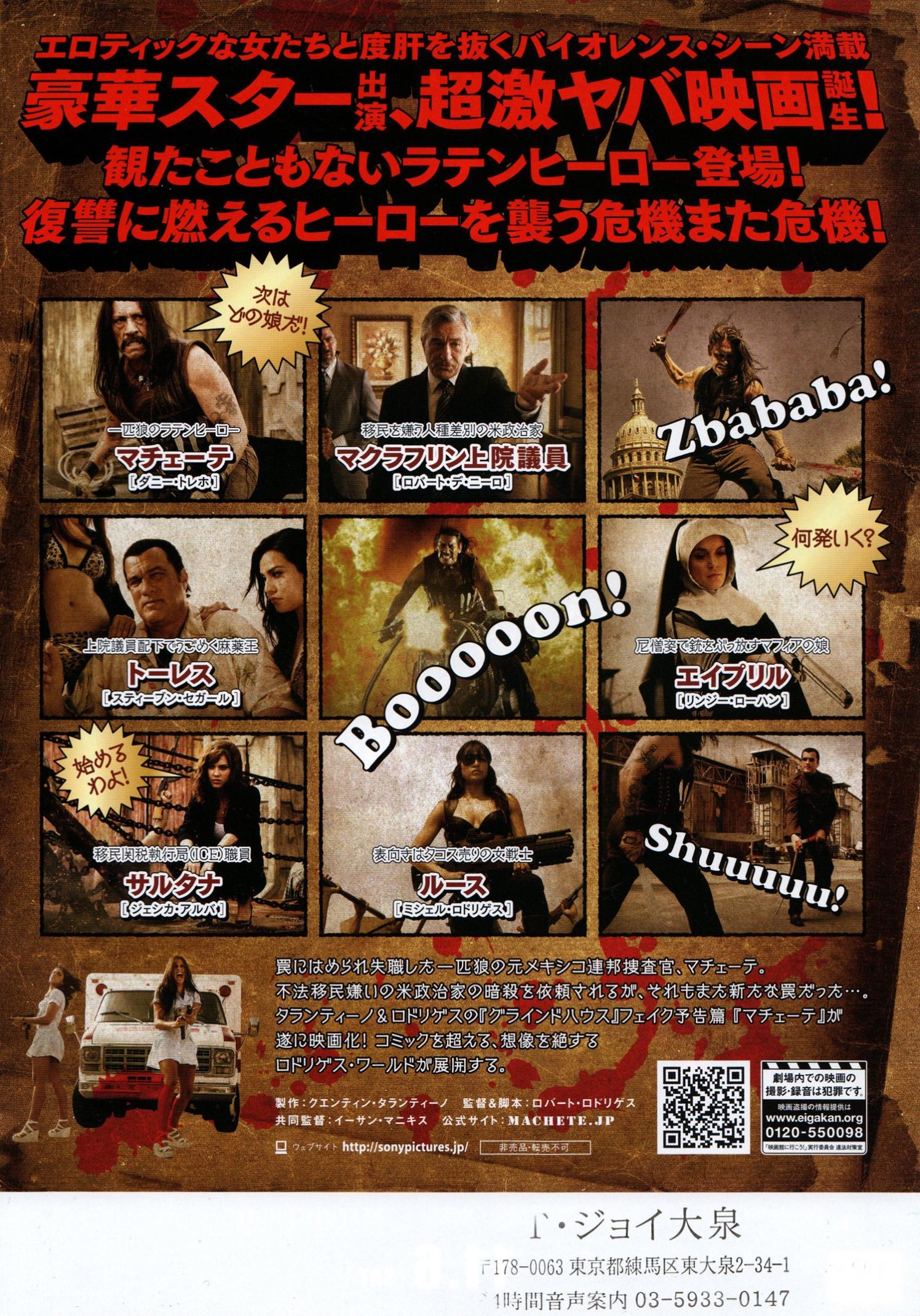 machete-japan-2