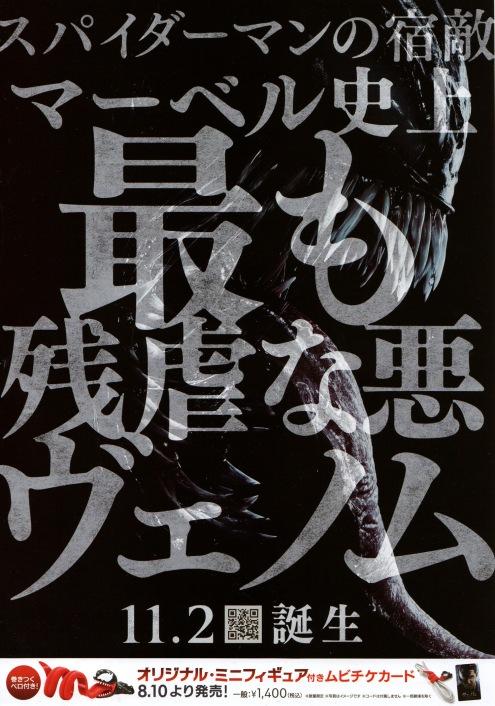 venom-japan-2