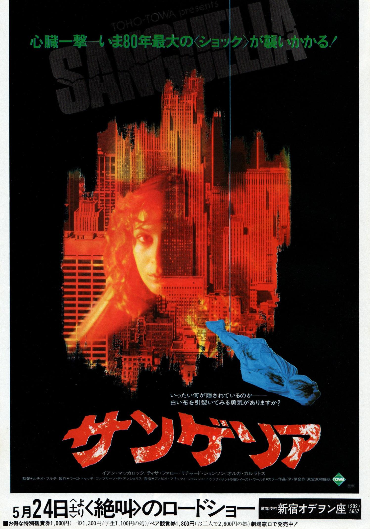 zombieflesheaters-japan-1