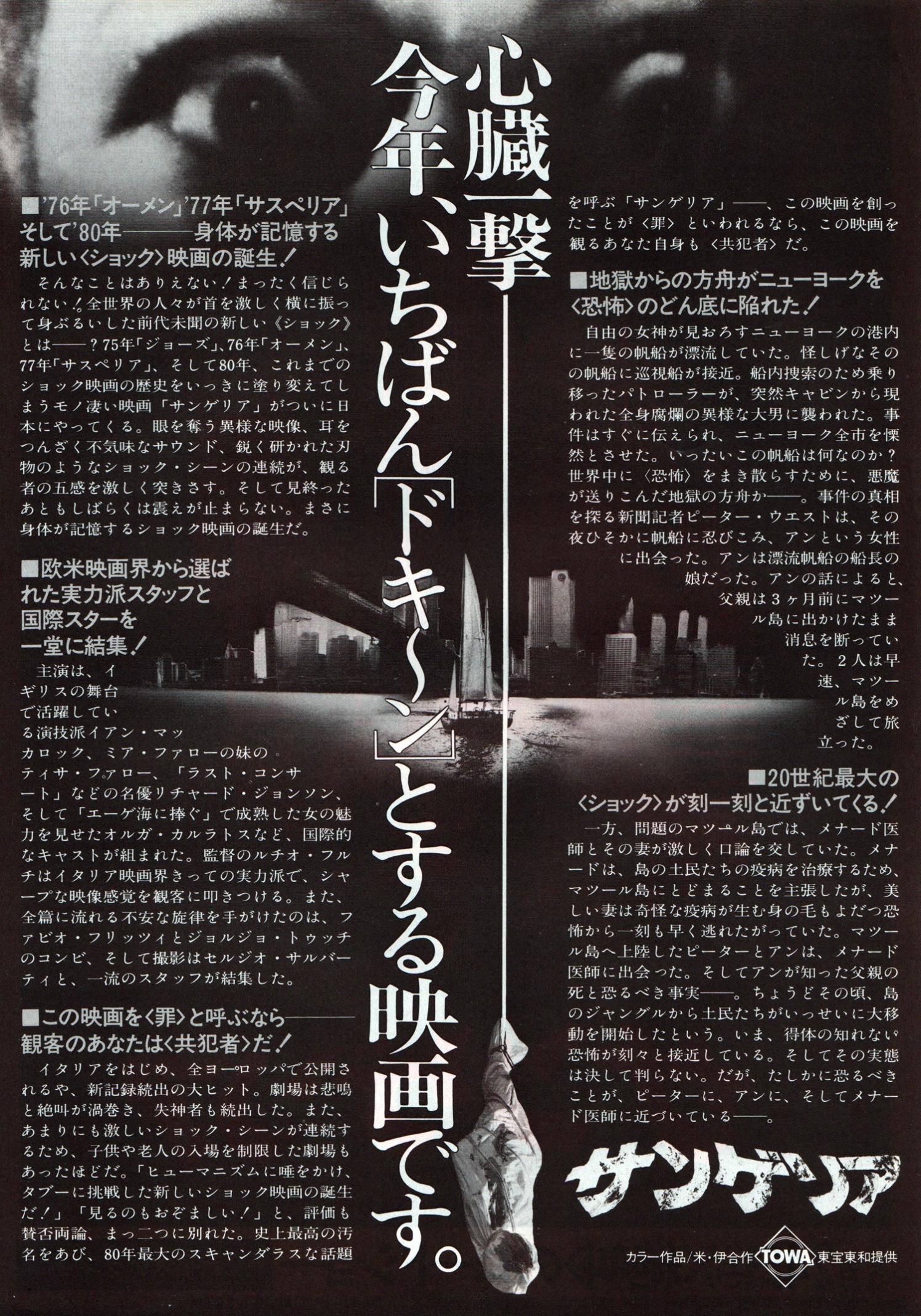 zombieflesheaters-japan-2