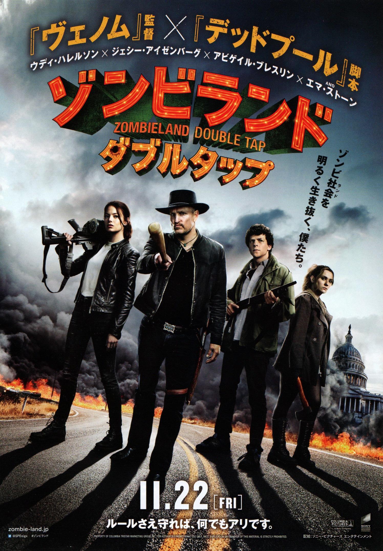 zombieland2doubletap-japan-1
