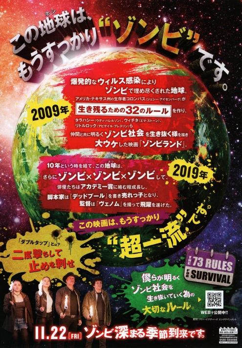 zombieland2doubletap-japan-2