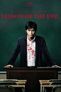 lessonoftheevil_primary