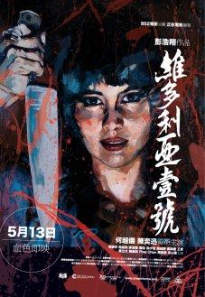 DH_poster_HK copy
